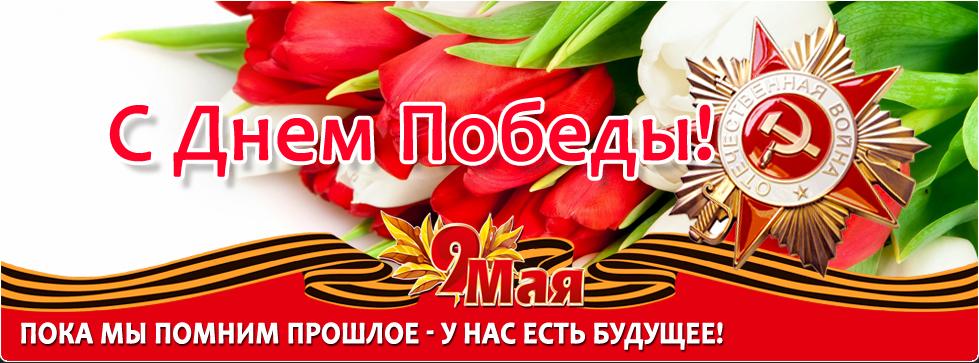 http://www.avtopolirovka.ru/images/70letpobeda.png