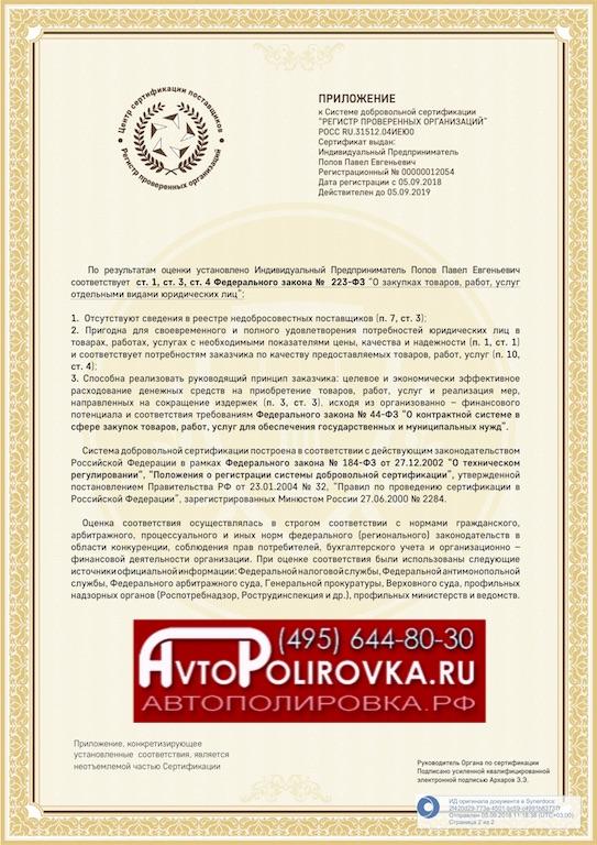 https://www.avtopolirovka.ru/images/New2018/sertrpo2.jpg