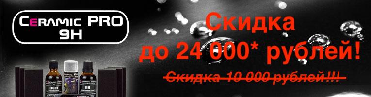 1slide-ceramic-pro-9h-skidka24000.jpg