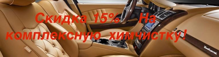 https://www.avtopolirovka.ru/images/himbanner1.jpg