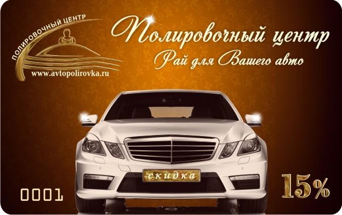 https://www.avtopolirovka.ru/images/karta2.jpg