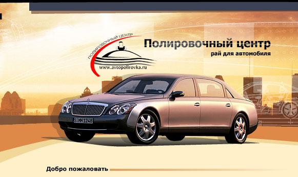 http://autopolirovka.ru/images/pasha_02.jpg