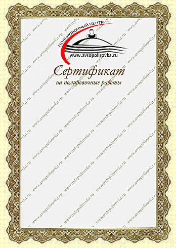 https://www.avtopolirovka.ru/images/sertificat.jpg