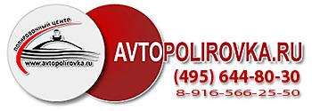 Перейти на сайт AVTOPOLIROVKA.RU
